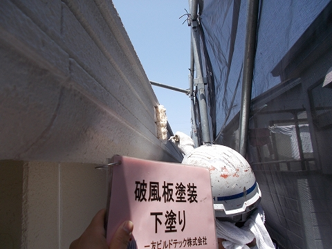 201808010S様邸③破風 下塗り