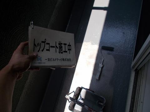 20180713Y様邸③防水 トップコート