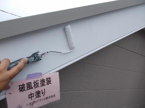 20180727D様邸④破風板塗装中塗り