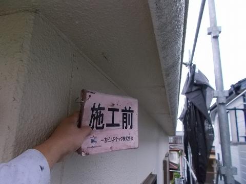 201808010S様邸①軒天 施工前