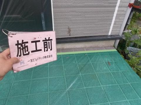 20180817H様邸①水切り 施工前