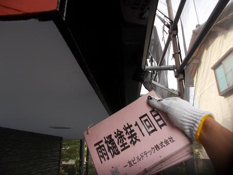 20180803T様邸③雨樋 塗装1回目