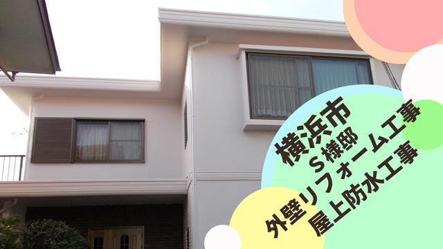 横浜市 S様邸 外壁塗装・屋上防水工事事例TOP