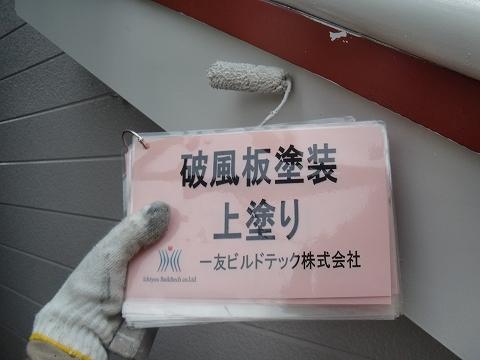 20180824S様邸⑤破風板 上塗り
