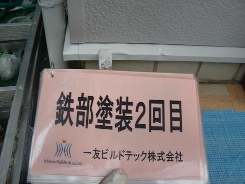 20180824S様邸⑤水切り 塗装2回目
