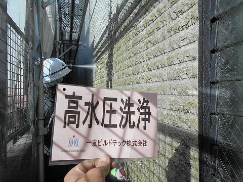 20180831O様邸③高圧洗浄