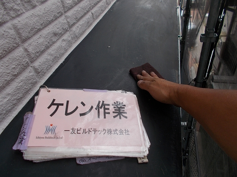 20180831O様邸②霧除けケレン作業