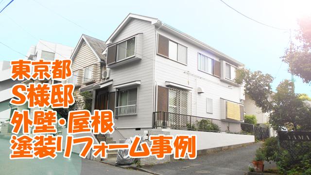 東京都S様邸外壁・屋根塗装リフォーム事例TOP