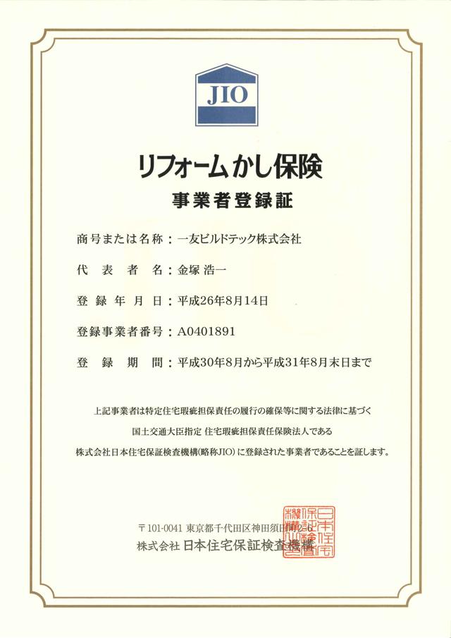 リフォーム瑕疵保険201808-20