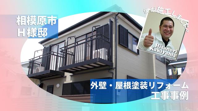 相模原市H様邸 外壁・屋根塗装リフォーム事例TOP