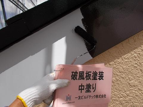 20180914Y様邸④破風板 塗装1回目