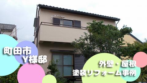 20180914町田市Y様邸外壁・屋根塗装リフォーム事例TOP