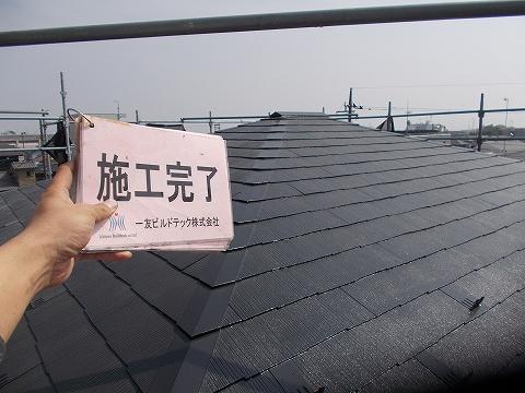 20180914K様邸⑨屋根施工完了