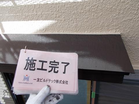 20180914Y様邸⑥霧除け 施工完了