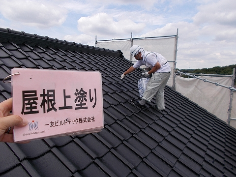 20180914Y様邸⑤屋根 上塗り