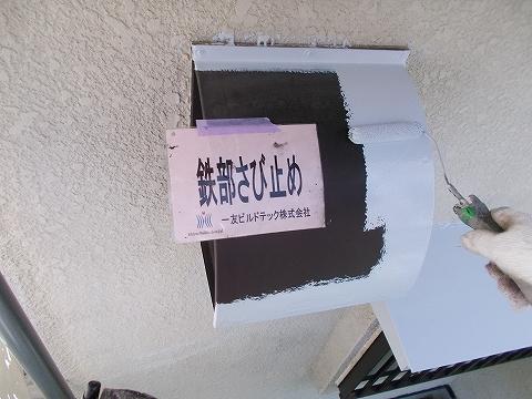 20180914Y様邸③換気フード サビ止め