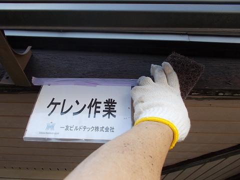 20180907U様邸②破風板 ケレン作業