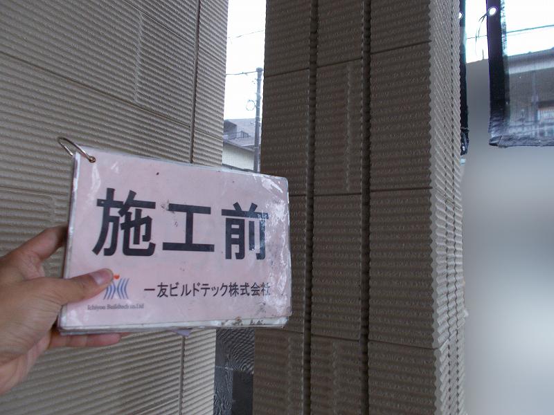 20181207A様邸①施工前(打ち替え部)