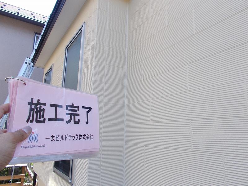 20181207A様邸⑤施工完了 (2)