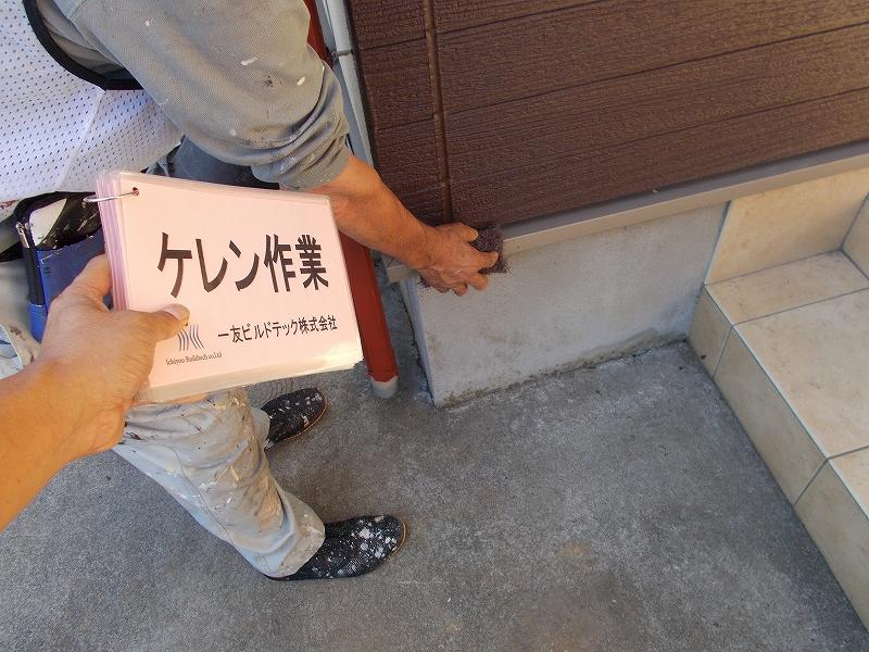 20181207A様邸②ケレン作業