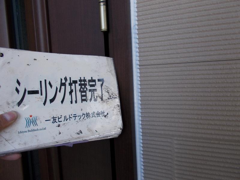 20181207A様邸⑤増し打ち完了(増し打ち部)