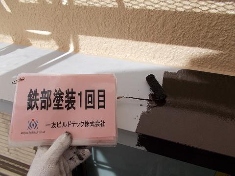 20180914Y様邸④霧除け 塗装1回目
