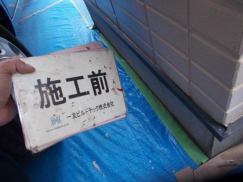 20180914K様邸①水切り 施工前