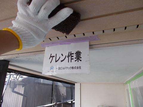20180907U様邸②軒天ケレン作業