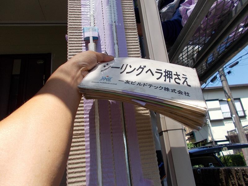 20181207A様邸⑤ヘラ押さえ(打ち替え部)