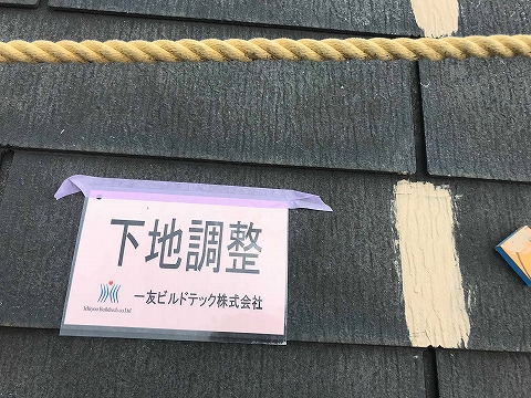 20181012K様邸④屋根下地調整