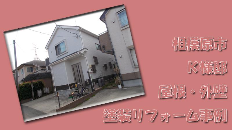 20181019相模原市K様邸外壁・屋根塗装リフォーム事例TOP