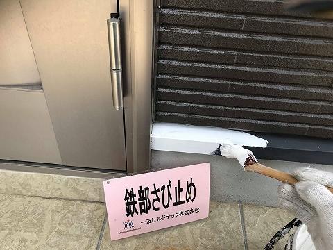 20181012K様邸③水切りサビ止め
