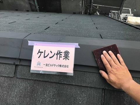 20181012K様邸⑤屋根板金ケレン