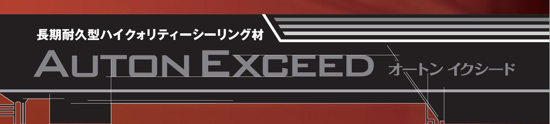 超高耐久・耐候性シーリング材・オートンイクシード