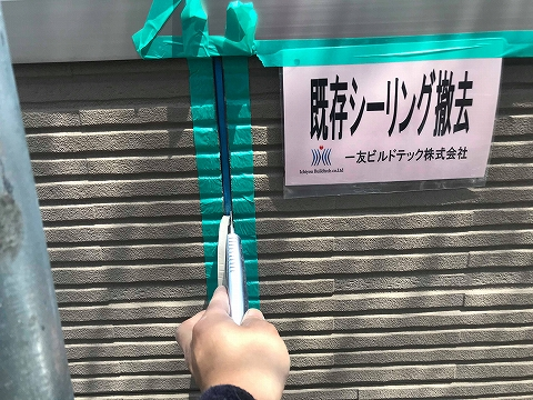 20181012K様邸②シーリング撤去