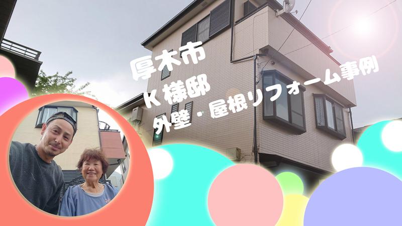 20181012厚木市K様邸 外壁・屋根塗装リフォーム事例TOP