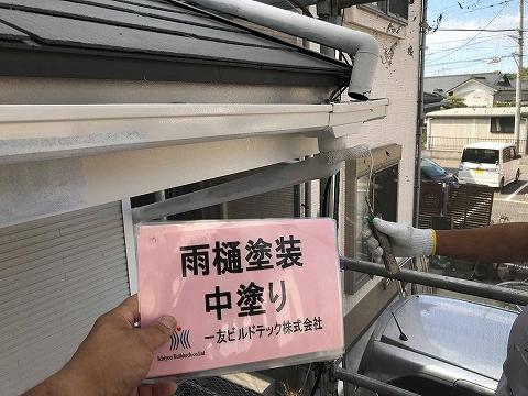 20181012K様邸④雨樋中塗り