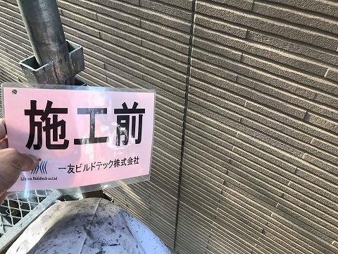 20181012K様邸①シーリング施工前