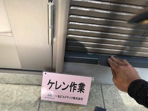 20181012K様邸②水切りケレン作業