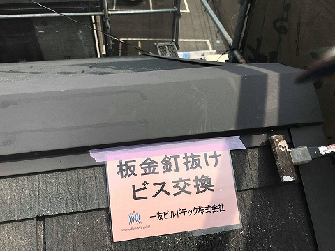 20181012K様邸③屋根板金釘打ち