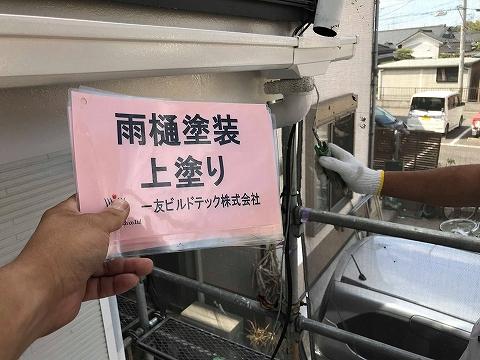 20181012K様邸⑤雨樋上塗り