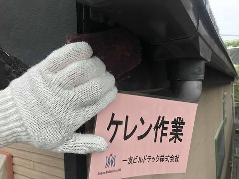 20181012K様邸②破風板ケレン