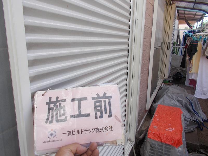 20181116O様邸①雨戸施工前