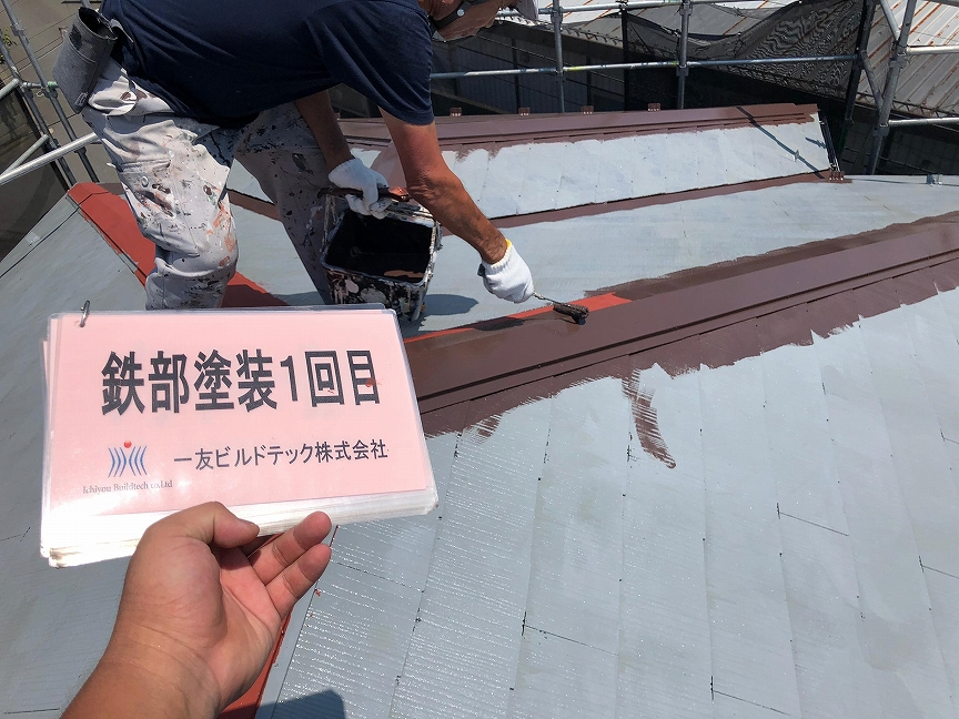 20181102H様邸⑦屋根板金塗装1回目