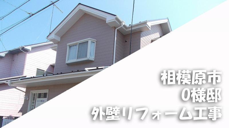 20181116O様邸外壁リフォーム事例TOP