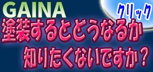 平成最後の冬!省エネ大賞受賞のGAINAを塗装出来るか無料診断しちゃいます!