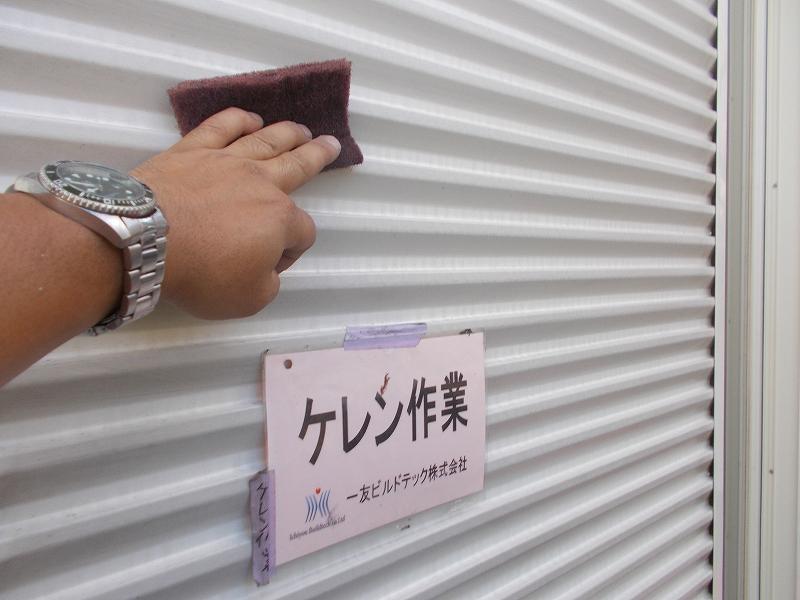 20181116O様邸②雨戸ケレン作業