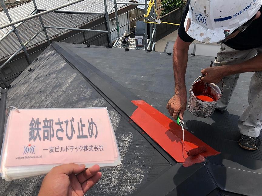 20181102H様邸④屋根板金サビ止め