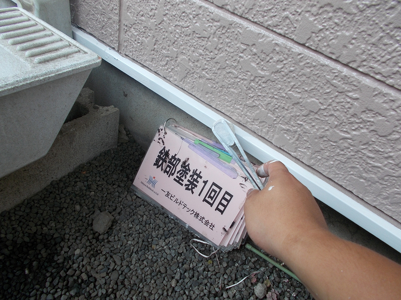 20181116O様邸④水切り 塗装一回目