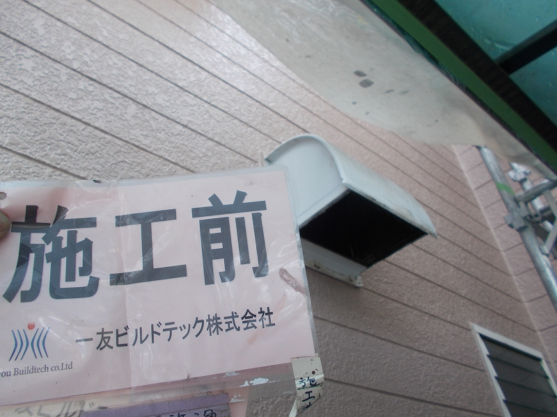 20181116O様邸①換気フード 施工前